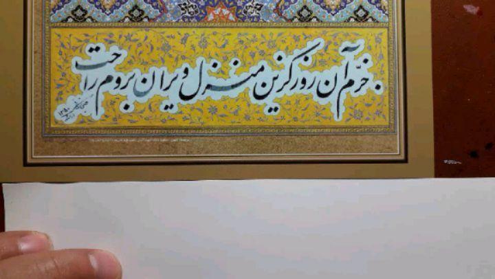 Download Gambar Kaligrafi آموزش مجازی نستعلیق واتس اپ، تلگرام+989127066839 کانال تلگرام nastaligh_khat@ فر…- Ahmadmalekian