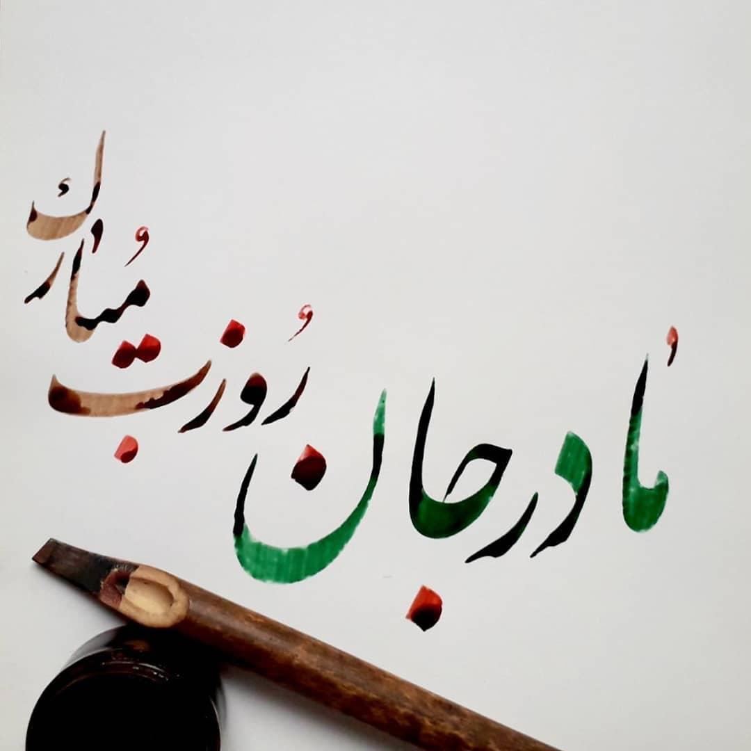 Download Gambar Kaligrafi زن در اشعار مولانا هست هر جزوی ز عالم جفت خواه راست همچون کهربا و برگ کاه آسمان …- Ahmadmalekian