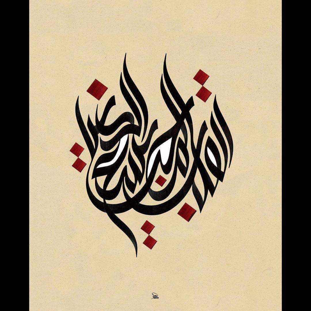 Download Kaligrafi Karya Kaligrafer Kristen القلب المحب يسع الدنيا – بيتهوفن  #lettersoflove #wissam_shawkat #wissamshawkat …-Wissam