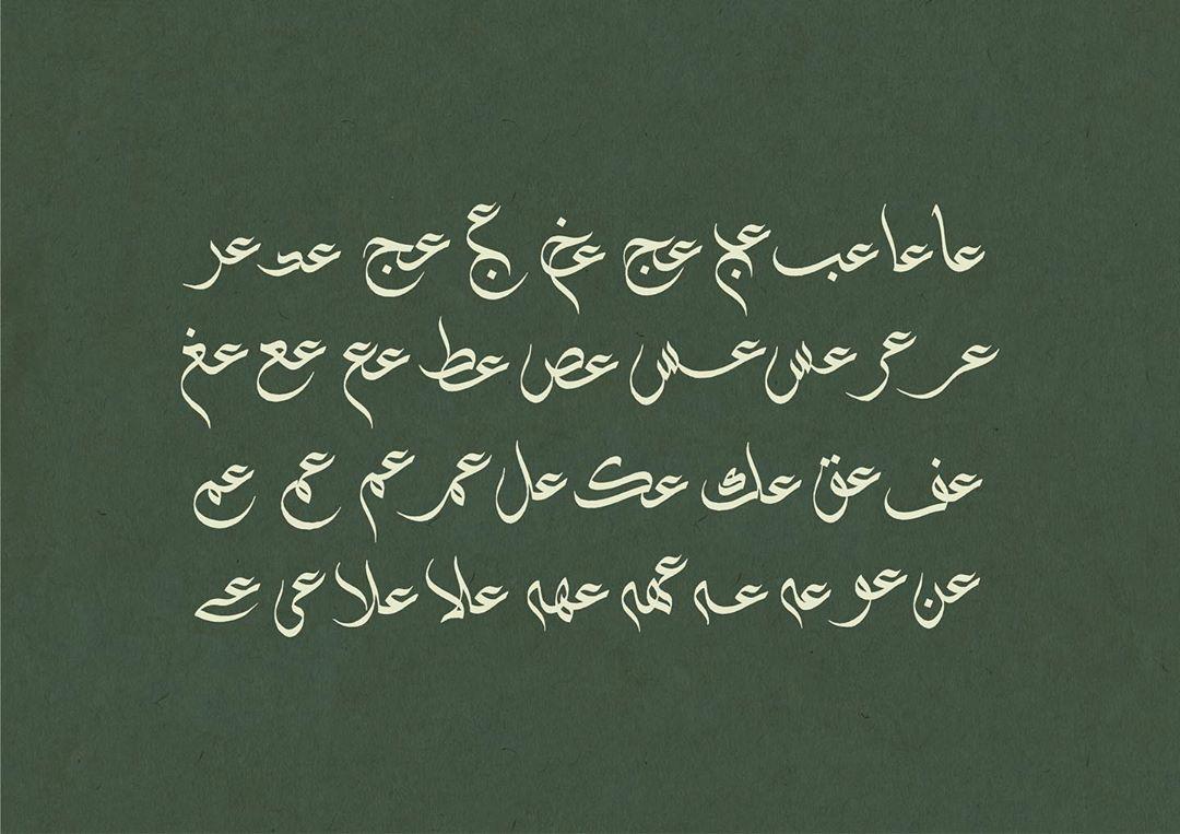 Download Kaligrafi Karya Kaligrafer Kristen تكملة الأبجدية والاتصالات في خط  الوسام. #alwissamstyle #alwissamscript #arabicc…-Wissam