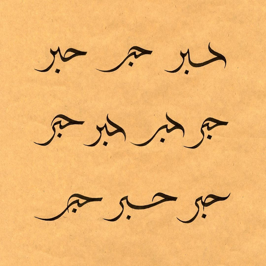 Download Kaligrafi Karya Kaligrafer Kristen حبر ( خبز، خير، خبر ، حيز …) #alwissamstyle #alwissamscript #arabiccalligraphy…-Wissam