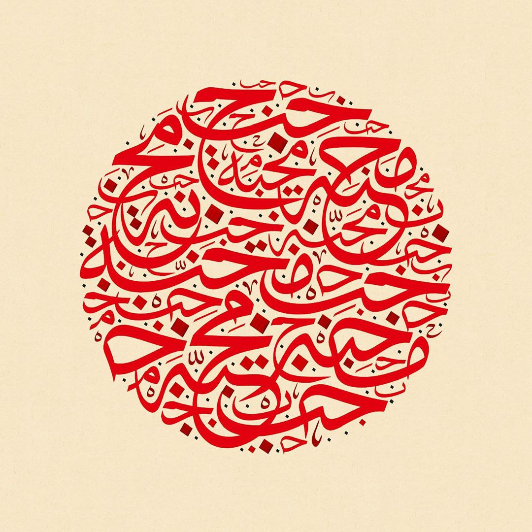 Download Kaligrafi Karya Kaligrafer Kristen حب – محبة #lettersoflove #wissam_shawkat #wissamshawkat #love #tb #contemporarya…-Wissam