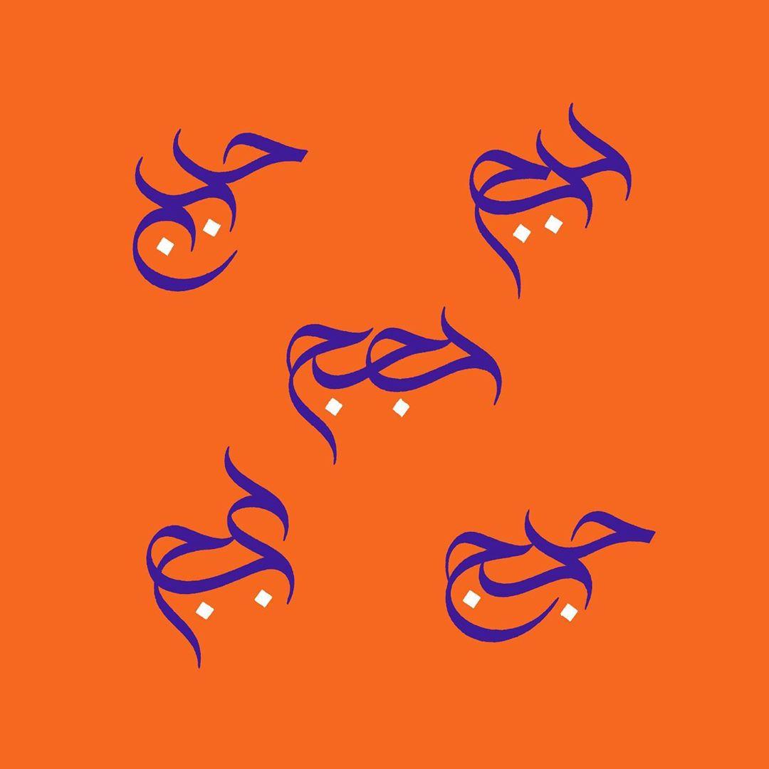 Download Kaligrafi Karya Kaligrafer Kristen حجج #alwissamstyle #alwissamscript #arabiccalligraphy #wissamshawkat #wissamshaw…-Wissam