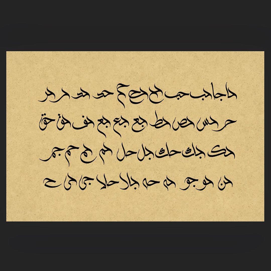 Download Kaligrafi Karya Kaligrafer Kristen حرف الحاء( الجيم، إلخاء) في خط الوسام واتصاله مع باقي الحروف. Letter 7a ( and Je…-Wissam