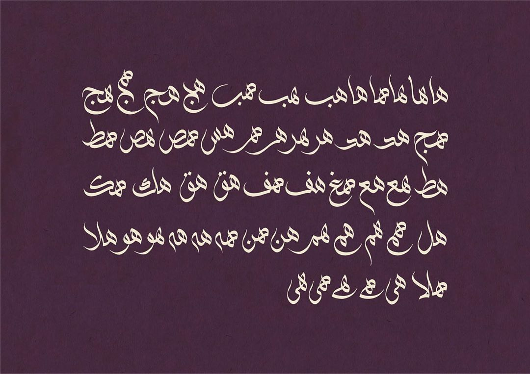 Download Kaligrafi Karya Kaligrafer Kristen حرف الهاء في خط الوسام واتصاله مع باقي الحروف.  Letter Haa in Al Wissam Script a…-Wissam
