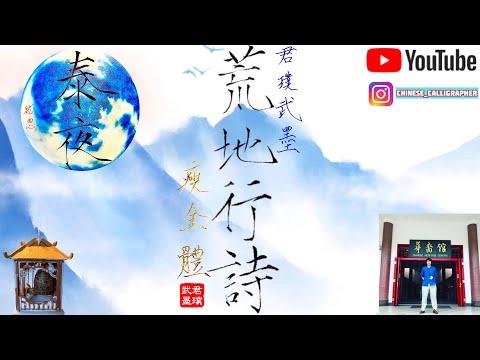 Download Video 23【 君璞武墨】瘦金體-硬筆書法( Chinese calligraphy)-超級細柔繪毛筆-書道 -楷書「 吃飯」