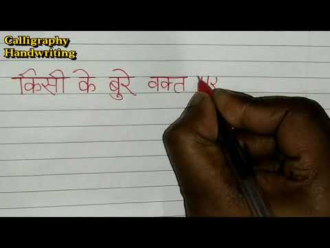 Download Video Anmol Vachan/Motivation Thought/Suvichar/Gel Pen Calligraphy/By Calligraphy Handwriting 1