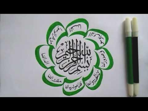 Download Video Arabic Calligraphy Art Tutorial Basmalah and Surah Annas