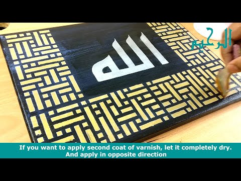 Download Video Arabic kufic font calligraphy with acrylic painting on canvas – Beautiful name of Allah – Ar Raheem