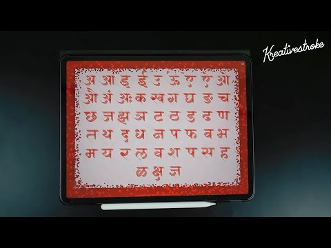 Download Video Digital Speed Art | Devanagari Calligraphy in Heart shape Border  | Calligraphy (Procreate)