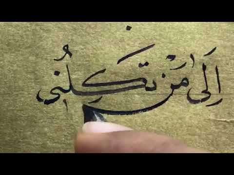 Download Video From Turkey a fantastic calligraphy with the artist calligrapher Zaki Al Hashimi  Part 2