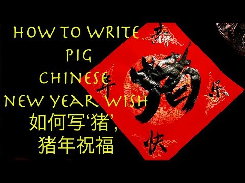 Download Video How to Write Pig in Chinese - Chinese New Year Calligraphy - 创意'猪'字, 猪年祝福, 如何写猪, 新年猪福 1