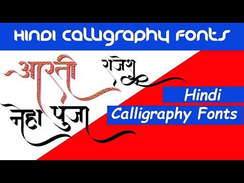 Download Video Marathi, Hindi Calligraphy Fonts || Hindi Handwriting Font || Corel Draw || Photoshop