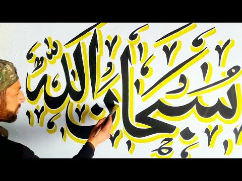 Download Video New Modern Arabic Calligraphy Hand Writing Style for Beginners | Subhanallah | Usman Artist