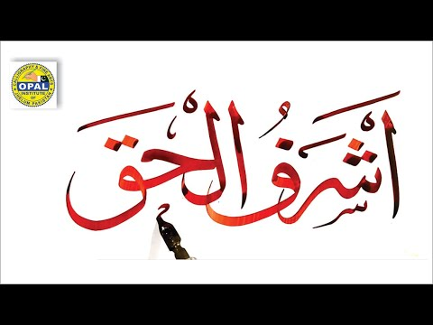 Download Video OPAL-Arabic Calligraphy in Suls( ثلث ) Script
