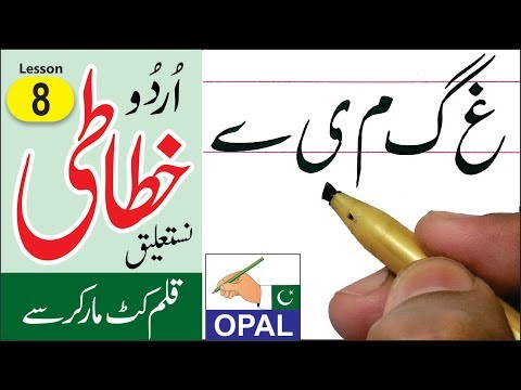 Download Video OPAL- Urdu calligraphy with  cut marker-Lesson 8 2