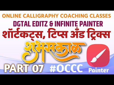 Download Video Part 7 | #OCCC | shortcuts, tips and tricks | infinite painter | calligraphy coaching classes