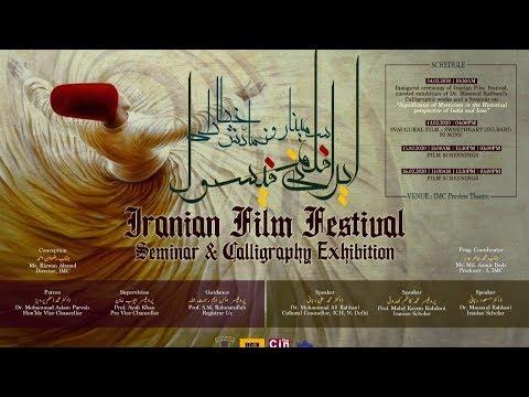 Download Video Repeat Webcast of Iranian film festival | Seminar & Calligraphy Exhibition | Inaugural Session | IMC