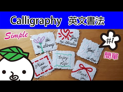 Download Video Simple Calligraphy on DIY Recycled Paper// 簡單英文書法//再造紙手作 【O'leaf老葉】