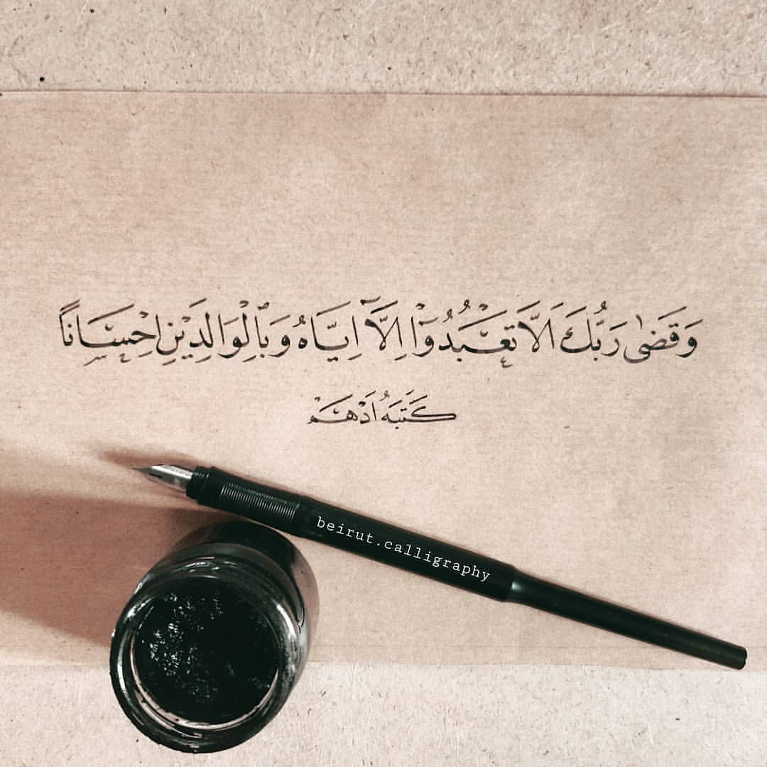 Download karya Kaligrafi Naskhi الخطاط @beirut.calligraphy . . . . . . . . . . . . . #خط #خط_النسخ #خطاطين_الإنس…-naskhcalligraphy