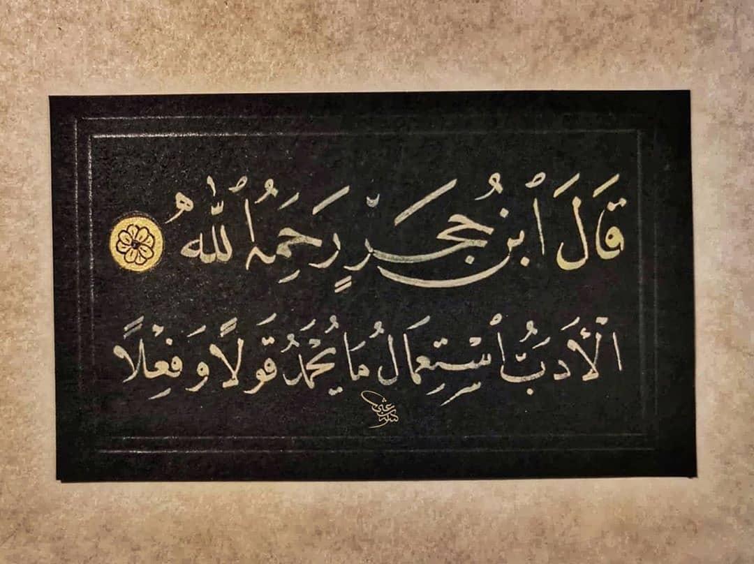 Download karya Kaligrafi Naskhi الخطاط @hssn.art . . . . . . . . . . . . . . . . . #خط #خط_النسخ #خطاطين_الإنستق…-naskhcalligraphy