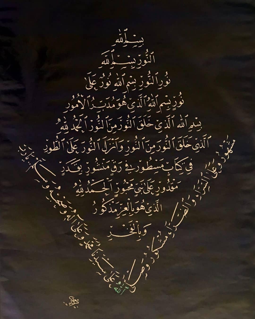 Download karya Kaligrafi Naskhi الخطاط @m3d.alazawwi . . . . . . . . . . . . . . . . #خط #خط_النسخ #خطاطين_الإنس…-naskhcalligraphy