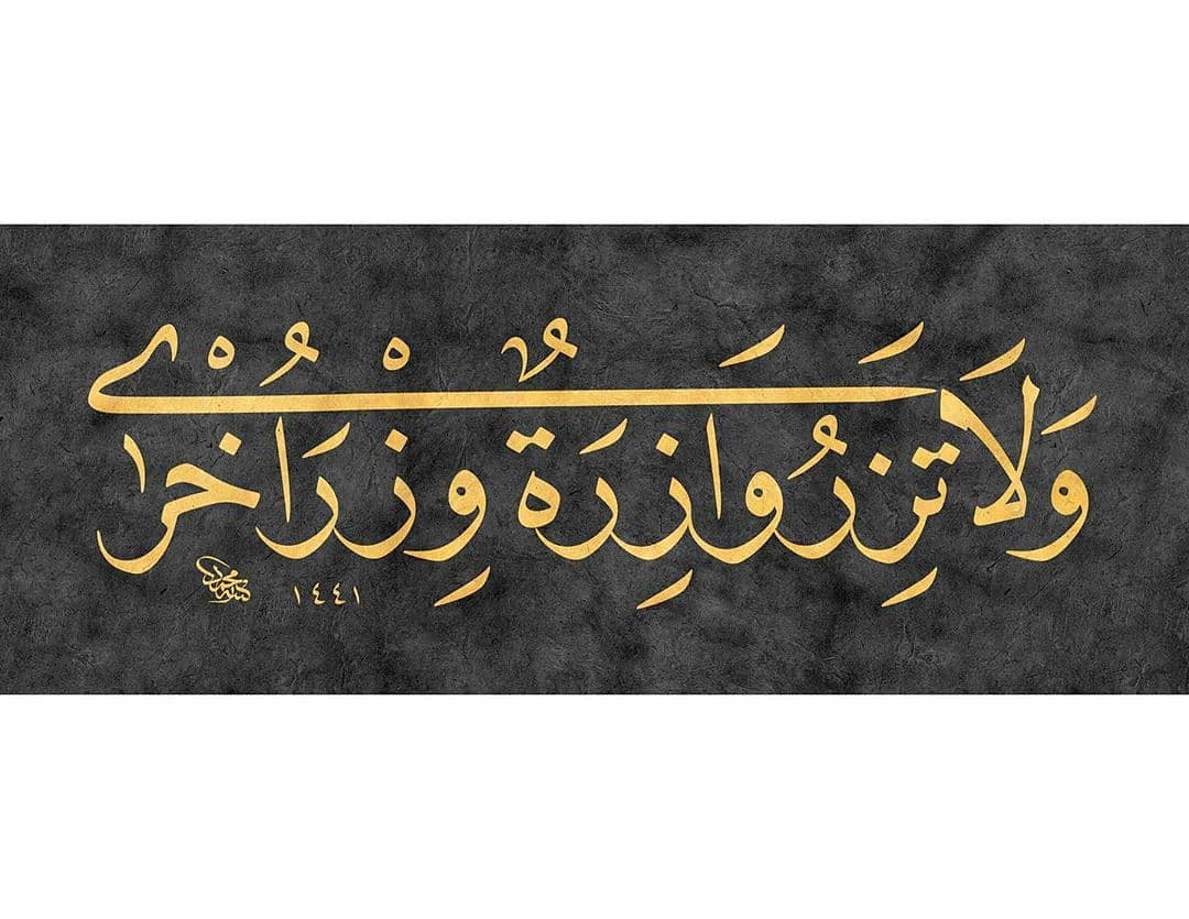 Download karya Kaligrafi Naskhi الخطاط @mhmd_ozcay . . . . . . . . . . . . . . . . . . #خط #خط_النسخ #خطاطين_الإ…-naskhcalligraphy