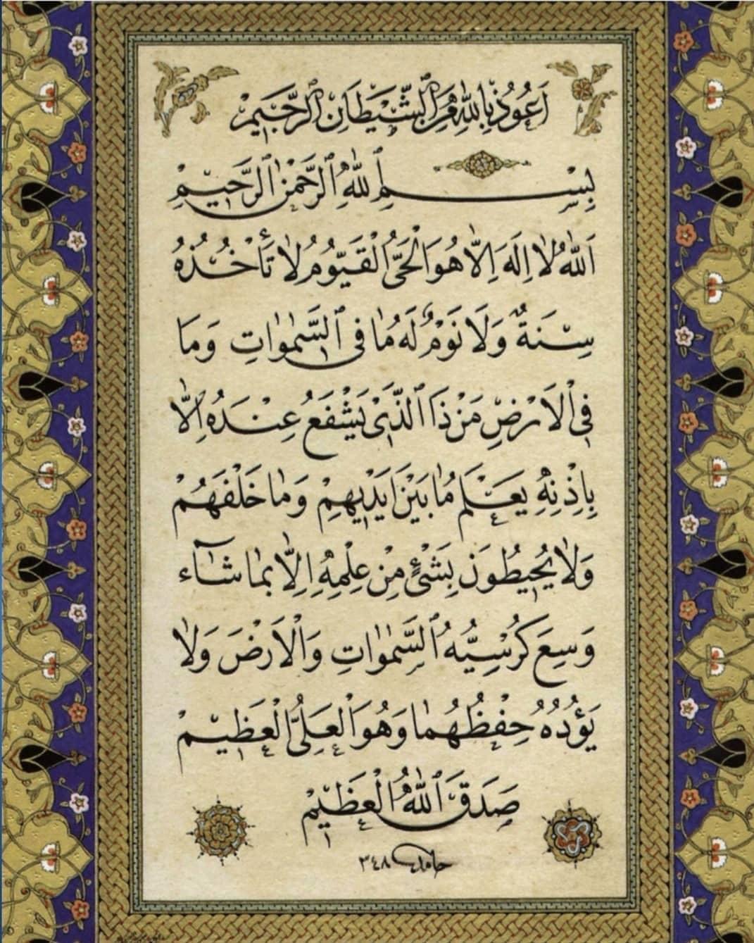 Download karya Kaligrafi Naskhi حامد آمدي رحمه الله . . . . . . . . . . . . . . . . #خط #خط_النسخ #خطاطين_الإنست…-naskhcalligraphy