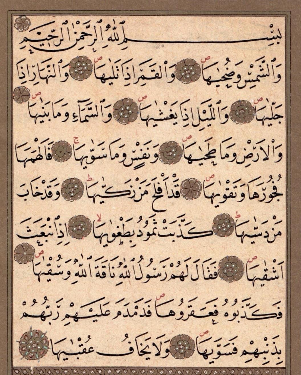 Download karya Kaligrafi Naskhi محمد شكر زاده رحمه الله. . . . . . . . . . . . . . . . . . #خط #خط_النسخ #خطاطين…-naskhcalligraphy