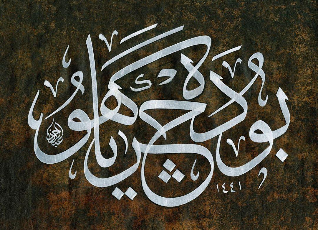 "Work Calligraphy بوده گچر يا هو  Bu da Geçer Yahu هذه مقولة تركية تقابلها في العربية مقولة ""كُلّ…- Abdurrahman Depeler"