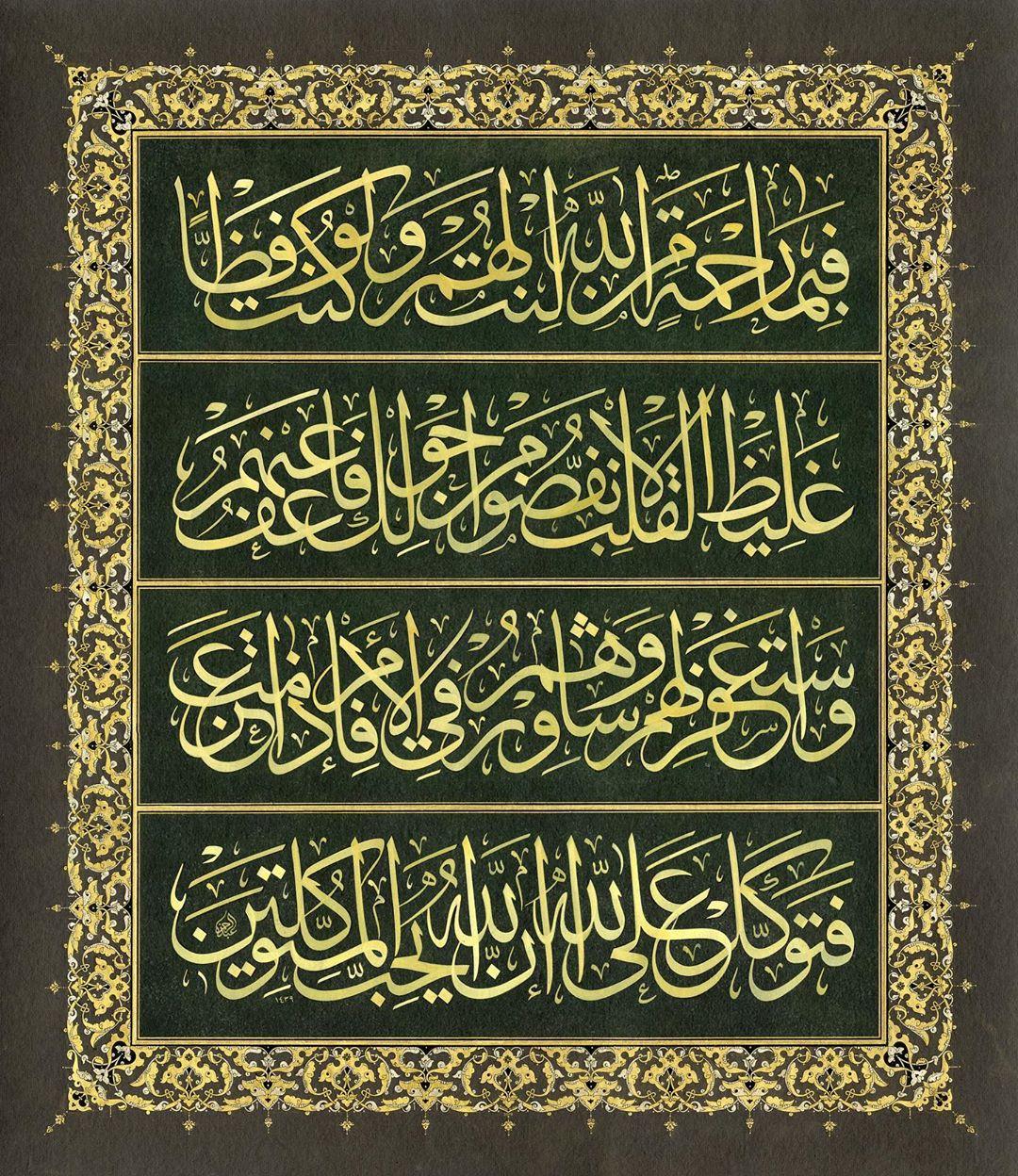 Work Calligraphy Allah'ın rahmeti sayesinde sen onlara karşı yumuşak davrandın. Eğer kaba, katı y…- Abdurrahman Depeler