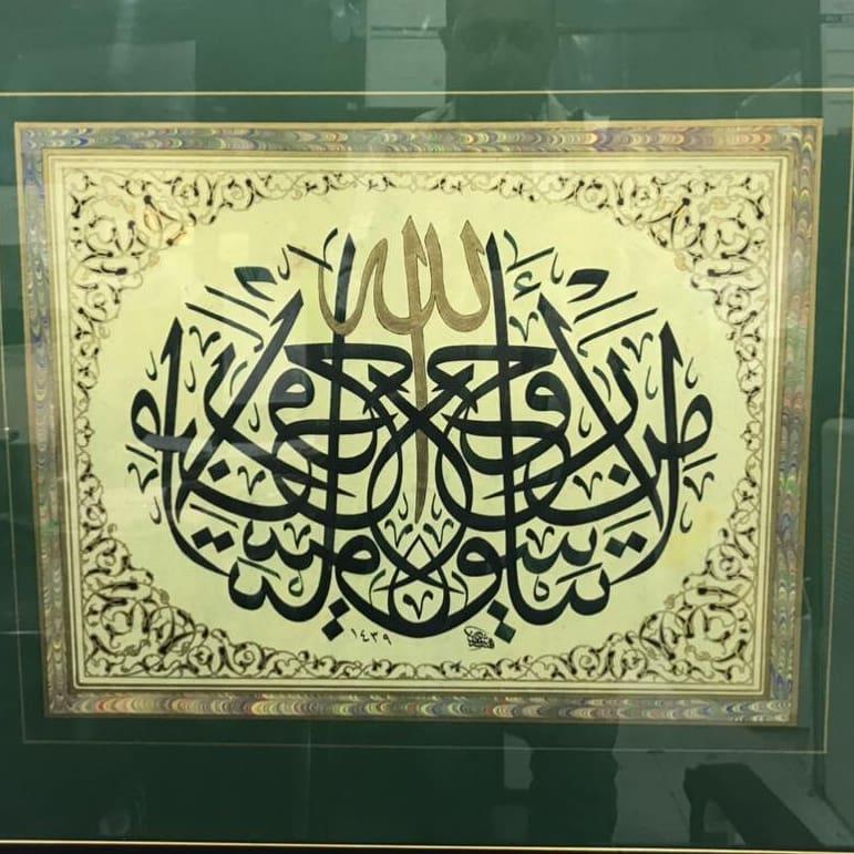 khat/hat/kat Tsulust/Thuluth Mothana Alobaydi … 149