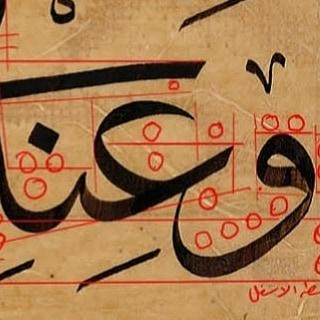 khat/hat/kat Tsulust/Thuluth Mothana Alobaydi … 308