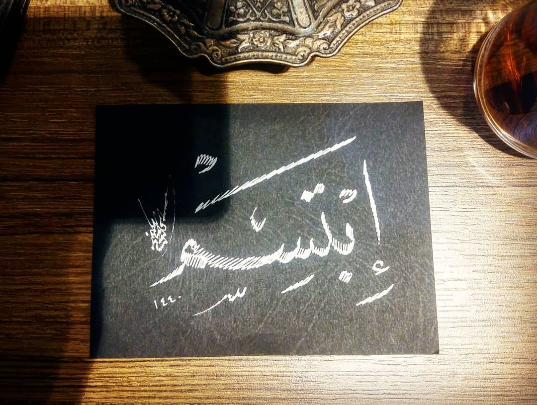 Arabic Calligraphy by Maulay Abdur Rahman  … 318