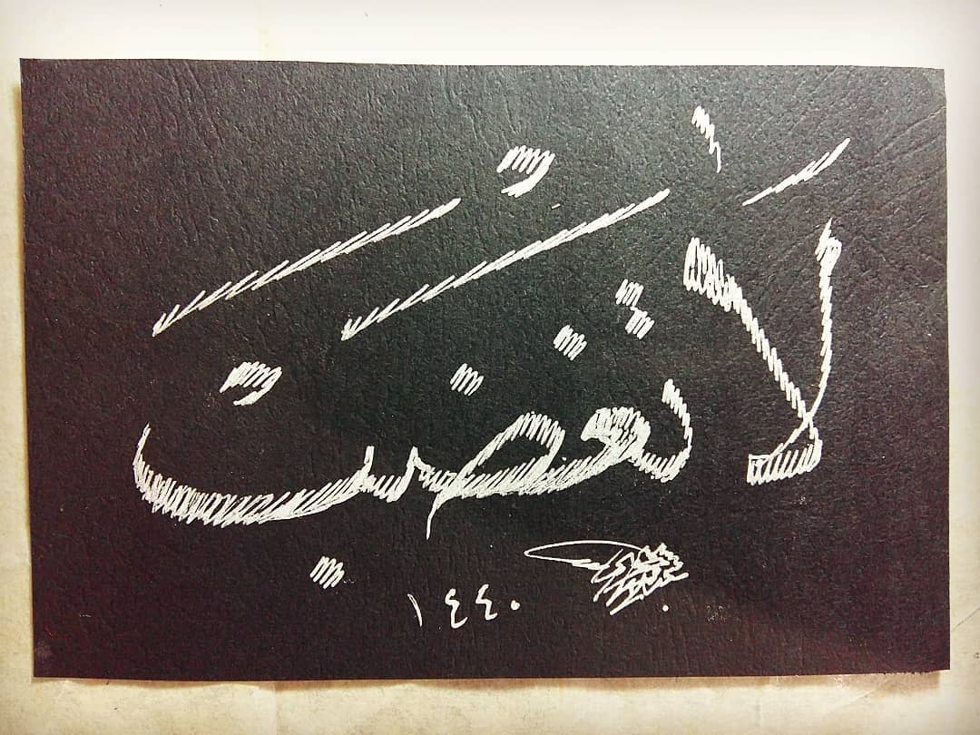 Arabic Calligraphy by Maulay Abdur Rahman  … 368