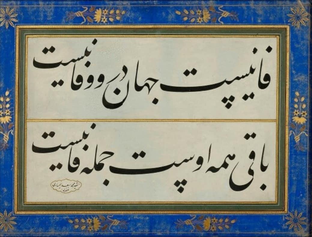 Donwload Photo Cumanız mübarek olsun. . Mehmed Es'ad Yesârî H. 1196 / M. 1781-1782 . Dünya fâni…- Zembil Sanat