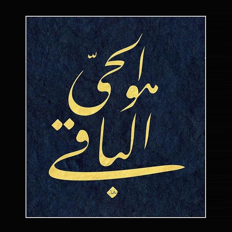 Donwload Photo Diri olan,bâkî olan o'dur.(Allah c.c) By Yılmaz Turan… – Tayfunandac