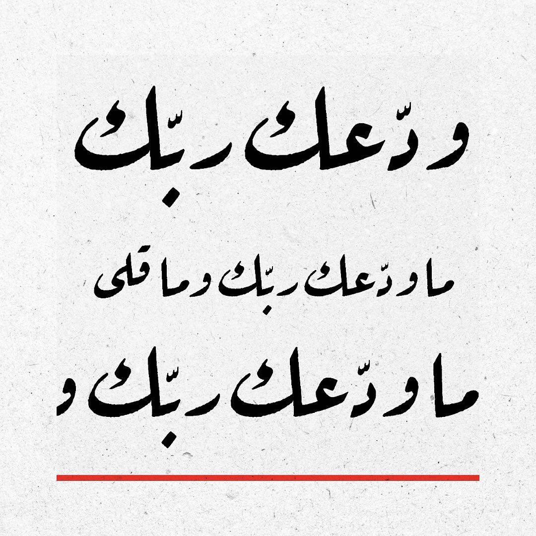Donwload Photo Duha Suresi 3 سورة الضحي #arabiccalligraphy #islamiccalligraphy #tezhip #hüsnüha…- hattat_aa