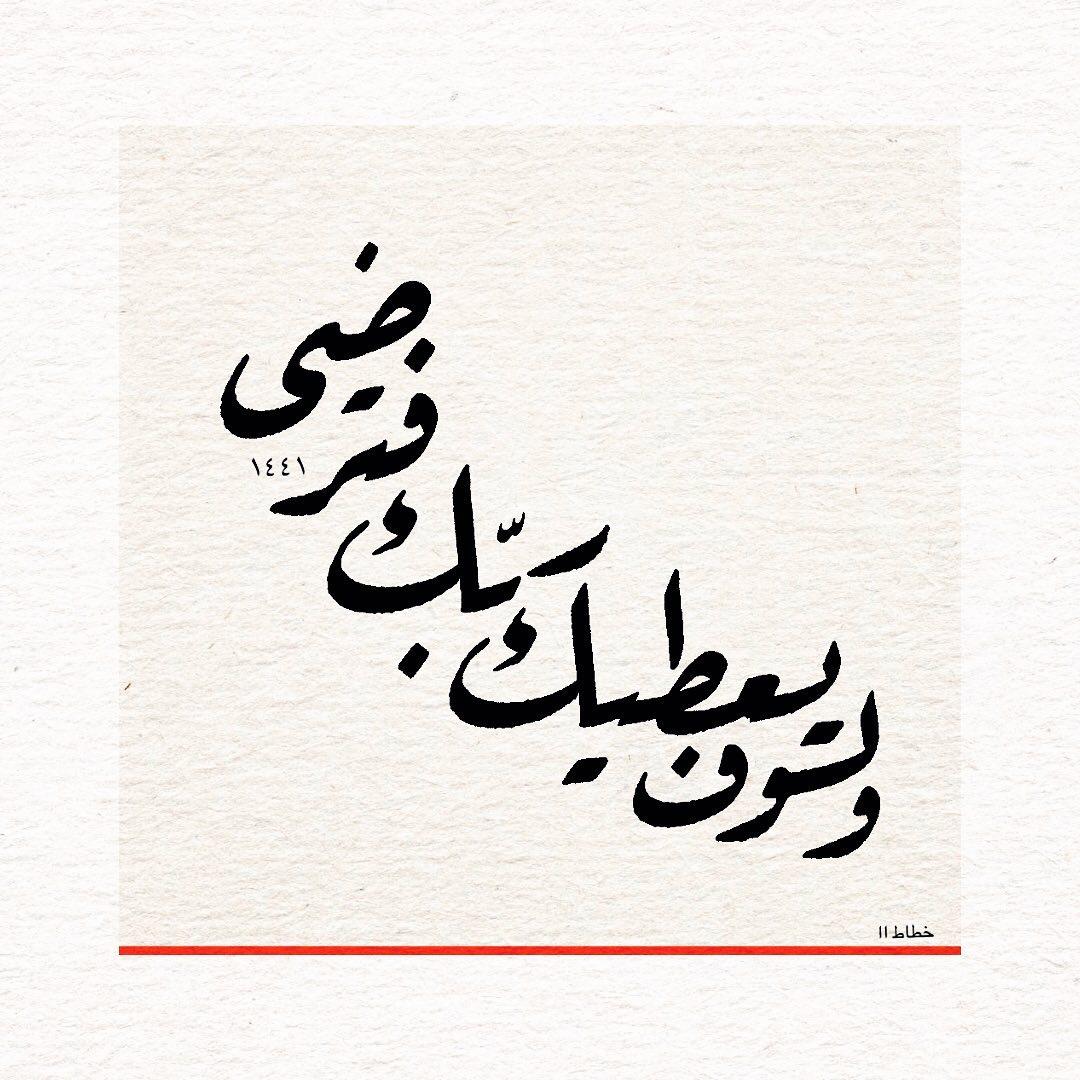 Donwload Photo Duhâ Suresi 5 سورة الضحي#arabiccalligraphy #islamiccalligraphy #tezhip #hüsnühat…- hattat_aa