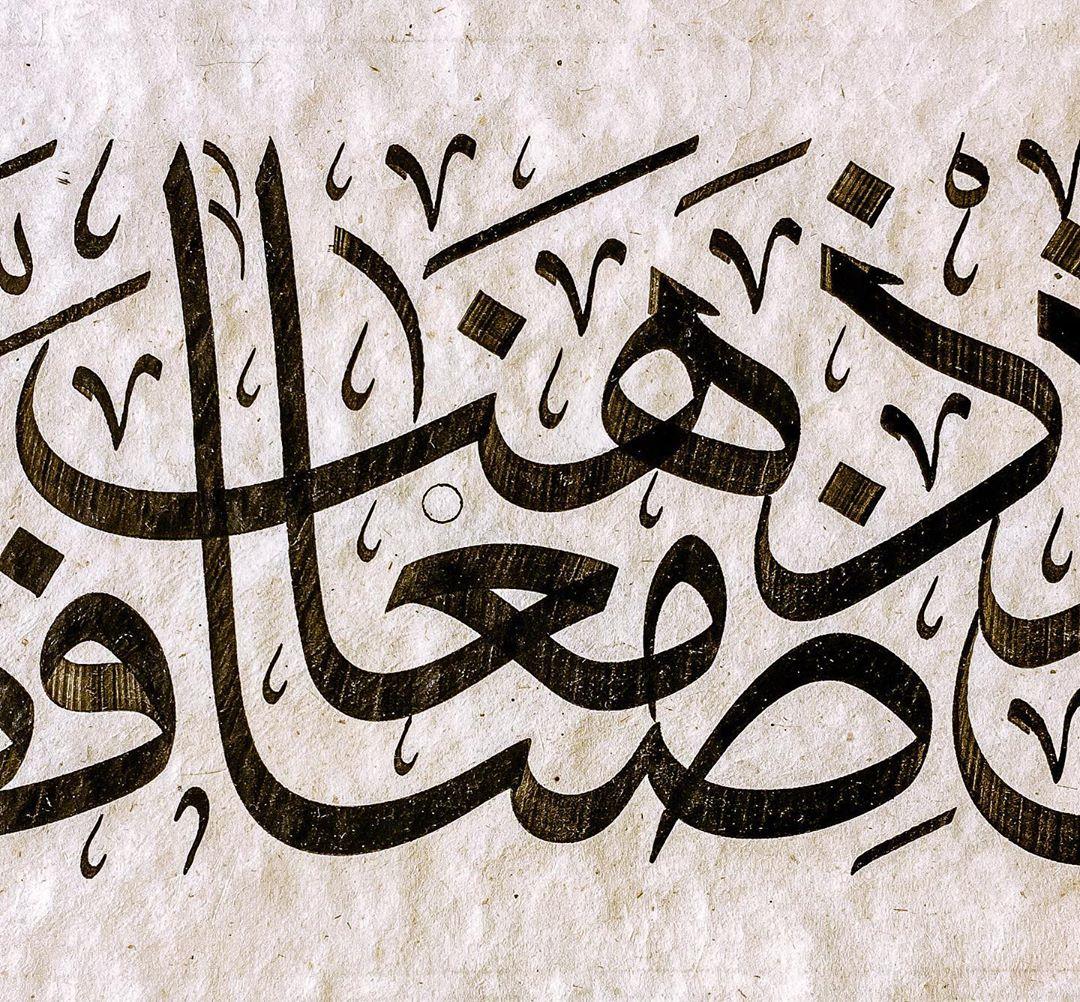 Donwload Photo Kaligrafi Detay #hat #hattat #art #tasarım #arabic #islamic #calligraphy #sanat #ottoman…- Osman Ozcay