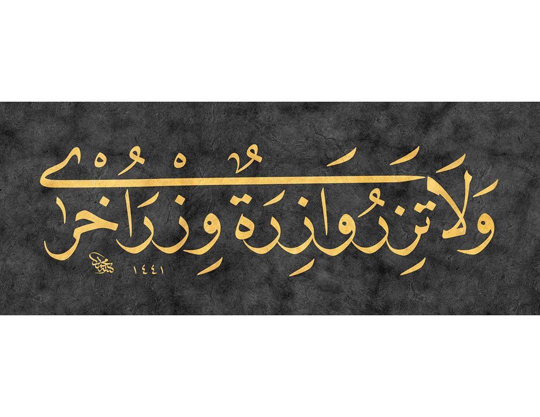 Donwload Photo Kaligrafi Hiçbir günahkar, bir başkasının günah yükünü yüklenmez. (Kur'ân-ı Kerîm, el-En'â…- Mhmd Ozcay