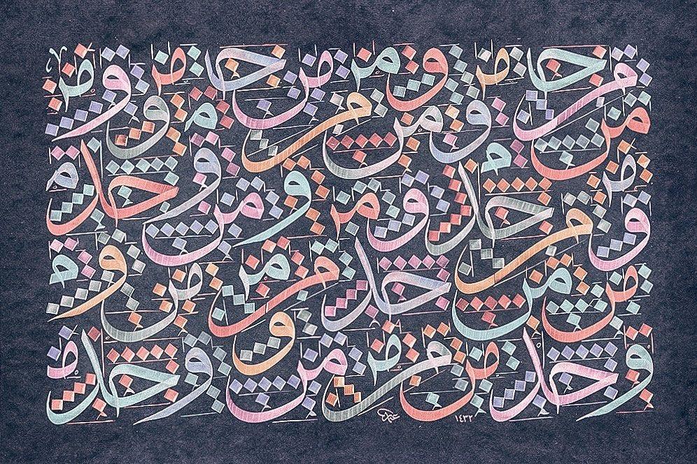 Donwload Photo Kaligrafi Karalama #hat #hatsanatı #tasarım #art #calligraphy #arabic #islamicart…- Osman Ozcay