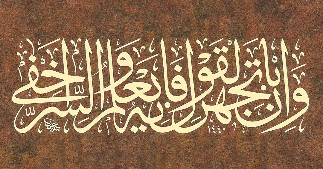 """Donwload Photo Kaligrafi Tâ-Hâ Suresi 7. Ayet """"Sen sözü açığa vursan da gizlesen de Allah için birdir. Çü…- Osman Ozcay"""