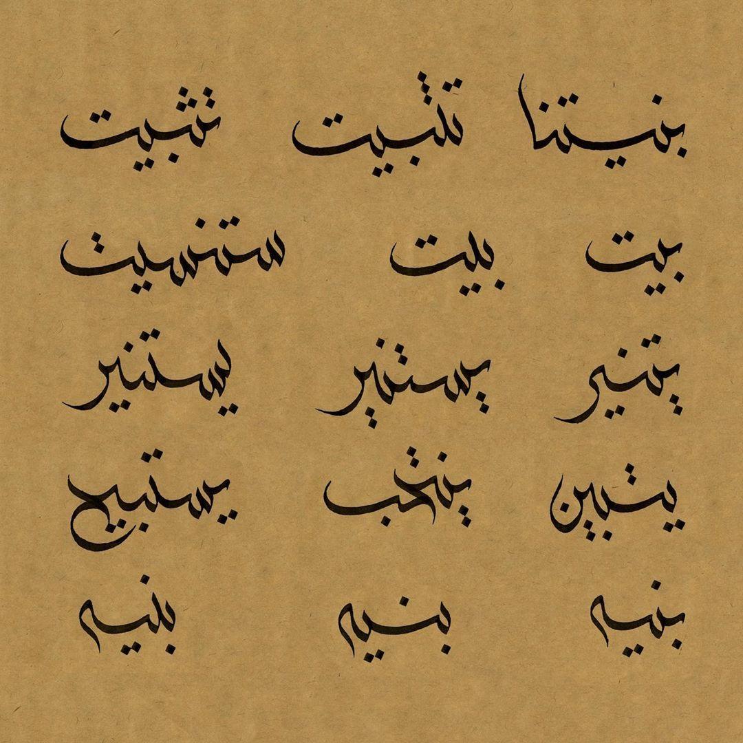 Download Kaligrafi Karya Kaligrafer Kristen ان شخصية كل نوع من الخطوط العربية تظهر بشكل واضح من خلال الاتصالات بين حروف ذاك …-Wissam