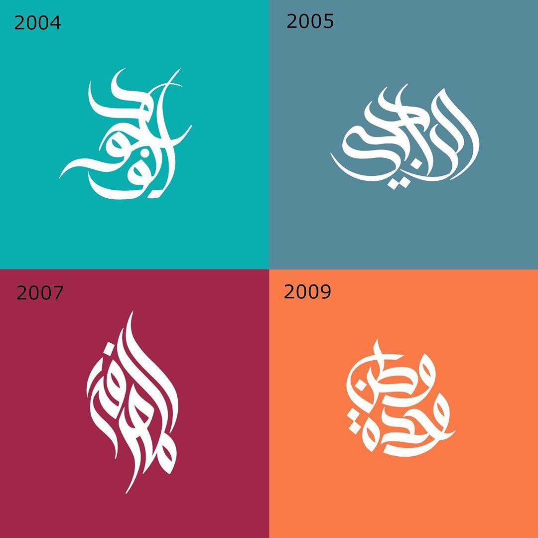 Download Kaligrafi Karya Kaligrafer Kristen بعض شعاراتي وتصاميمي القديمة والتي من خلالها قمت بالتفكير بابتكار خط الوسام. في …-Wissam