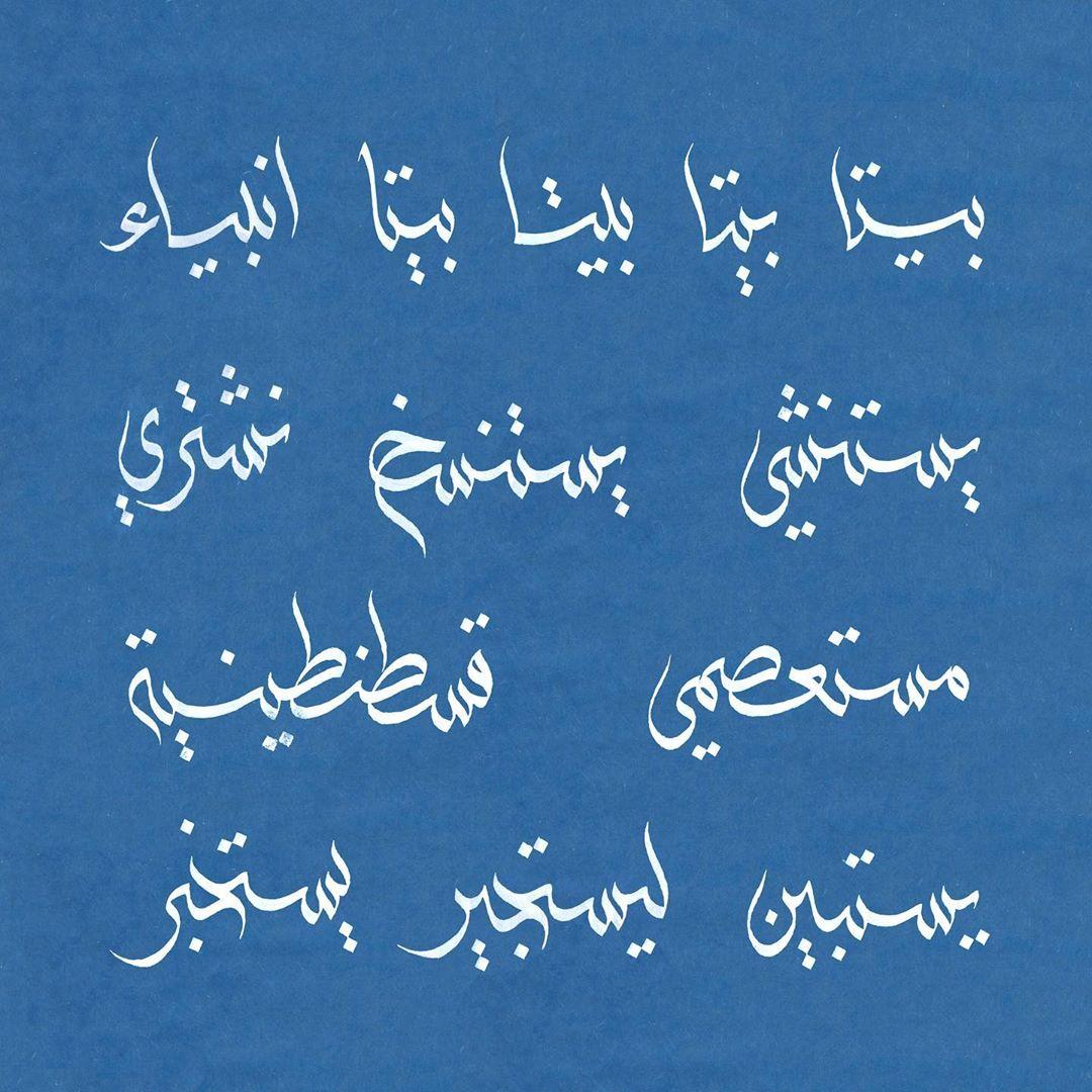Download Kaligrafi Karya Kaligrafer Kristen كلمات مفردة تبين استخدام النبرات ايضاً وفي بعض الأحيان بين الحروف ، وإكمالاً للم…-Wissam
