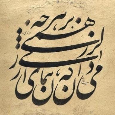 Download Photo Kaligrafi اثر استاد علی نژاد . . . . . . . . . . #زیبا  #قرآن  #اسلام  #هنر #هنرمند #ثلث #…- Vahedi Masoud