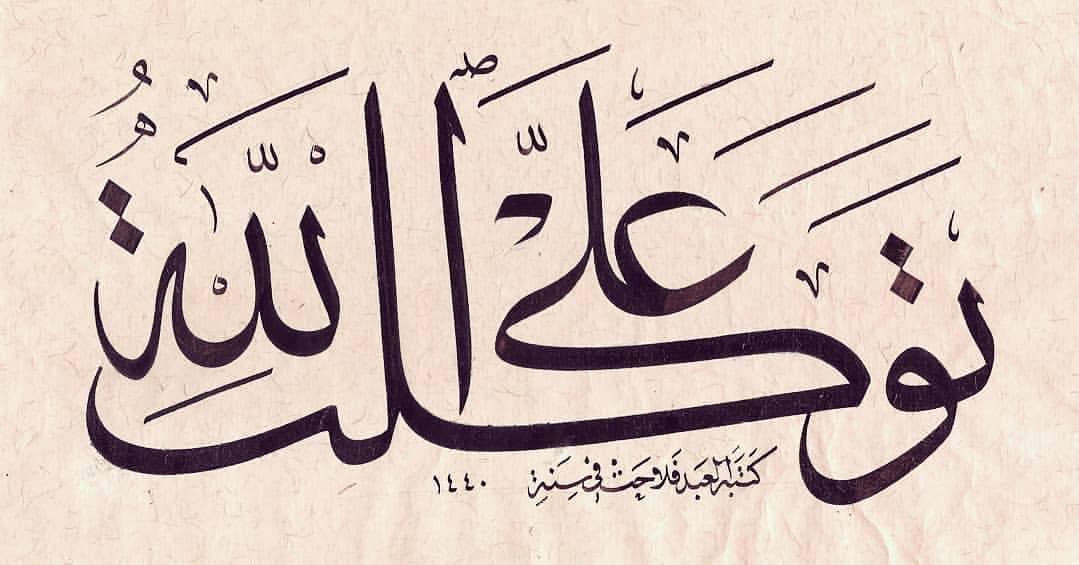 Download Photo Kaligrafi اثر زیبای آقای علیرضا فلاحت پیشه @alireza_falahatpisheh_khattat . . . . . . . . …- Vahedi Masoud