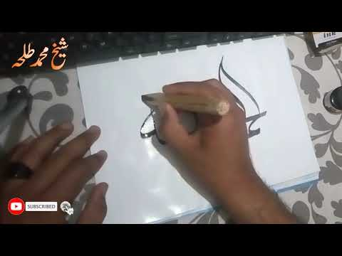 Download Video ALHAMDULILLAH Calligraphy – Handwriting Calligraphy – By Sheikh Talha