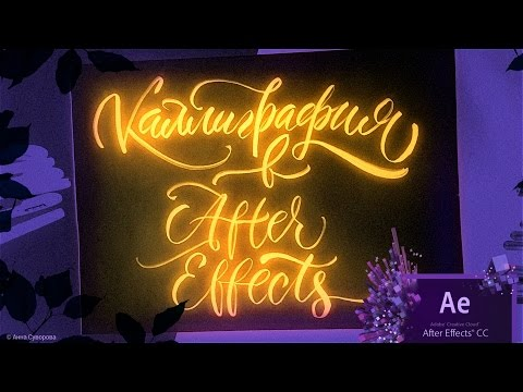 Download Video CALLIGRAPHY IN AFTER EFFECTS